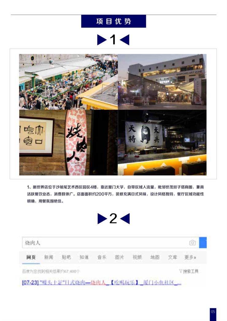 众筹项目A001:新世界酒厂计划